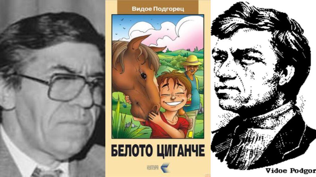 НА ДЕНЕШЕН ДЕН: Во Колешино е роден Видое Подгорец, авторот на Белото Циганче, роман со кој пораснаа многу генерации во Македонија