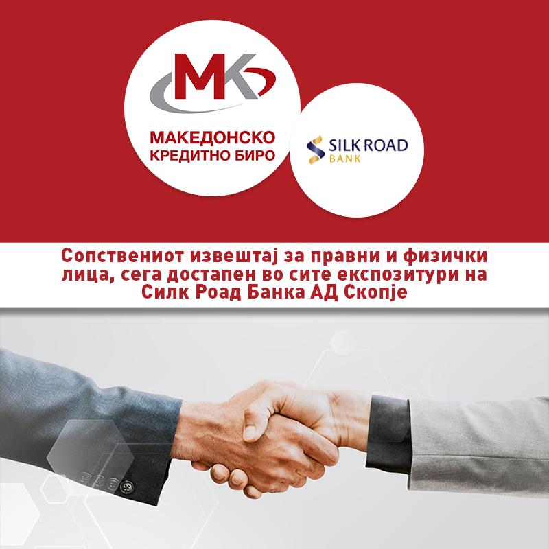 Македонско кредитно биро: Склучен договор со Силк роуд банка АД Скопје за продажба на сопствени извештаи за физички и правни лица
