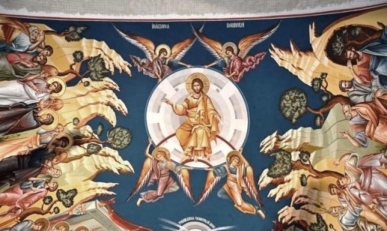 КАЛЕНДАР НА МПЦ: Денеска е Христово вознесение – Спасовден