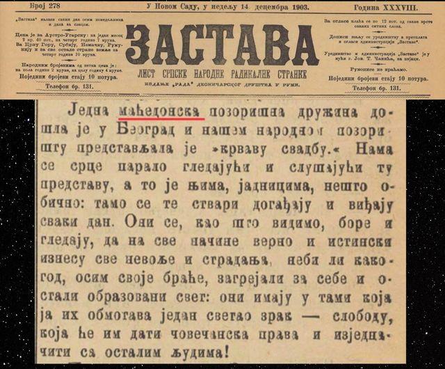 """Новосадскиот весник """"Застава"""" за изведбата на """"Македонска крвава свадба"""" во Белград во 1903 година"""