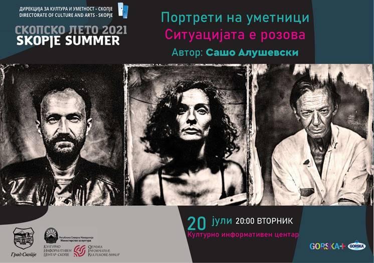"""Изложба на фотографии """"Портрети на уметници"""" на Сашо Алушевски на Скопско лето"""
