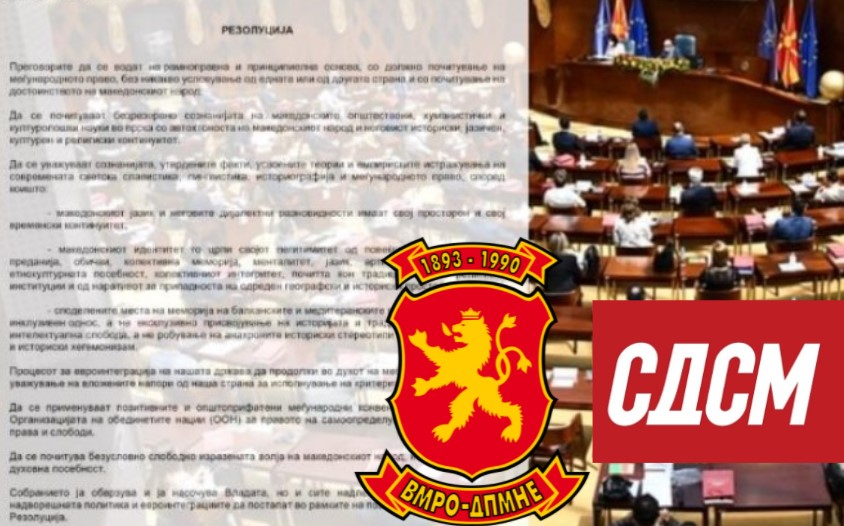 """СОБРАНИЕ: Денеска за македонските црвени линии кон Бугарија, СДСМ на Заев и ДУИ на Ахмети најавија дека нема да гласаат """"за"""""""