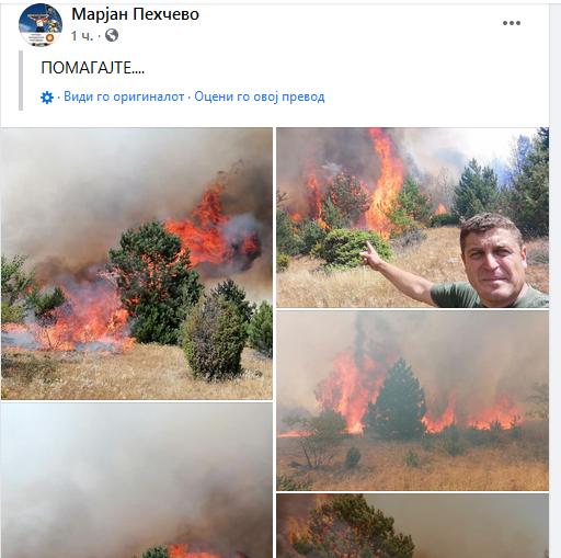 МАРЈАН ОД ПЕХЧЕВО БАРА ПОМОШ: Помагајте, овде гори! Пожарот оди кон манастирот Св. Петка!